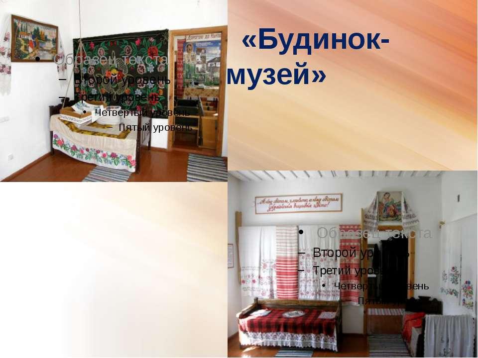 «Будинок-музей»