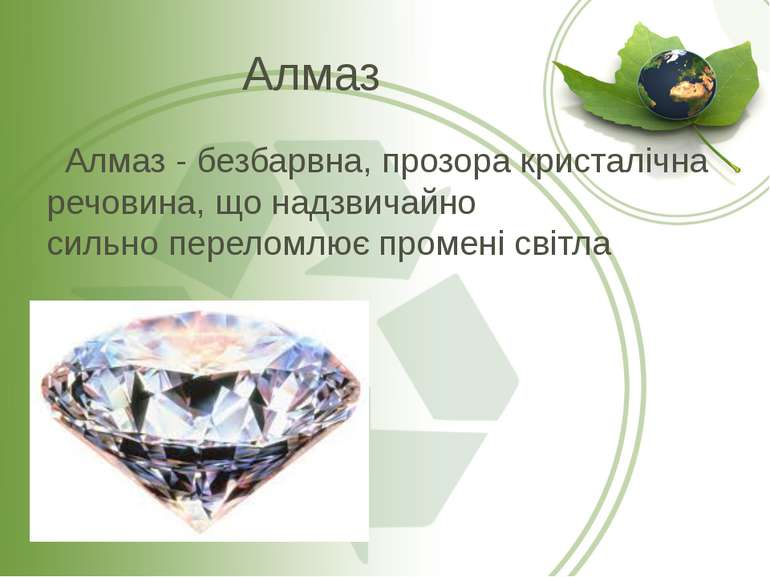 Алмаз Алмаз - безбарвна, прозора кристалічна речовина, що надзвичайно сильно...