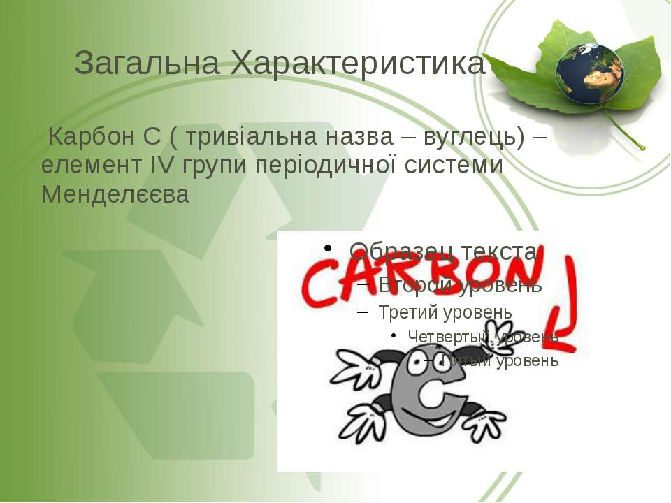 Загальна Характеристика Карбон С ( тривіальна назва – вуглець) – елемент IV г...