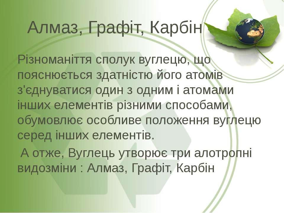 Алмаз, Графіт, Карбін Різноманіття сполук вуглецю, що пояснюється здатністю й...