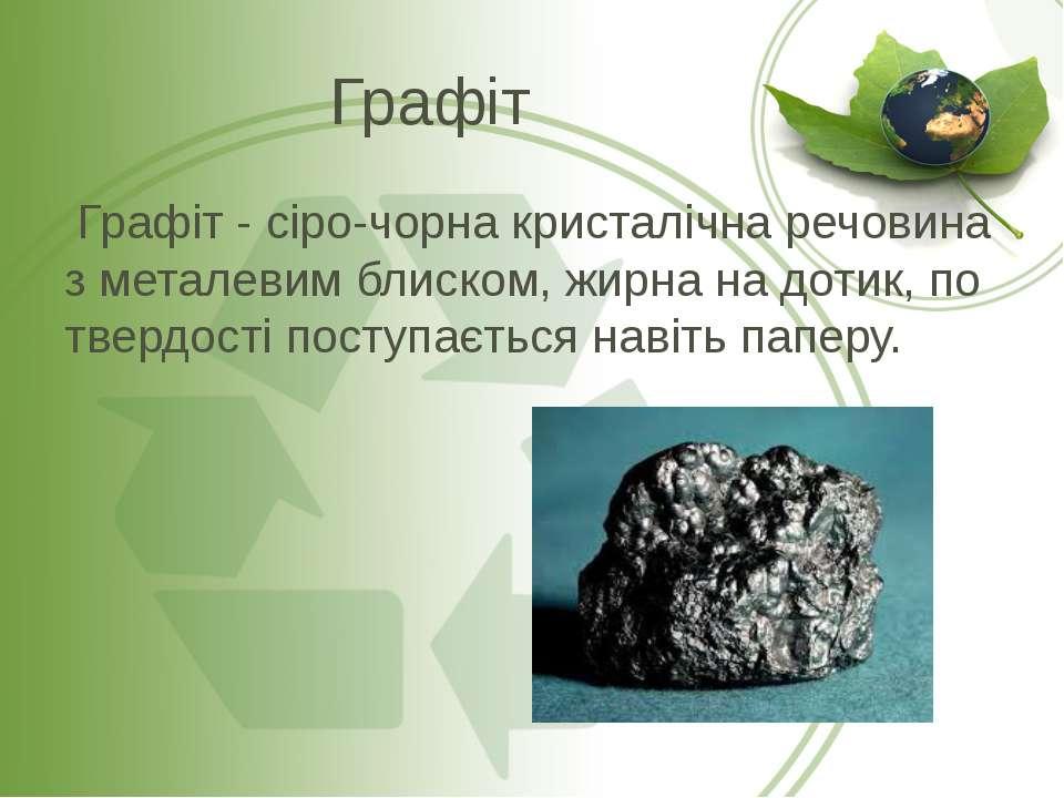 Графіт Графіт - сіро-чорна кристалічна речовина з металевим блиском, жирна на...