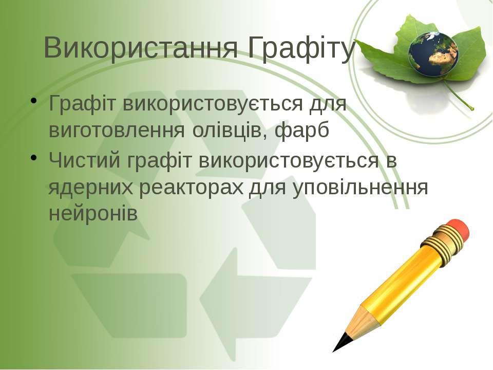 Використання Графіту Графіт використовується для виготовлення олівців, фарб Ч...