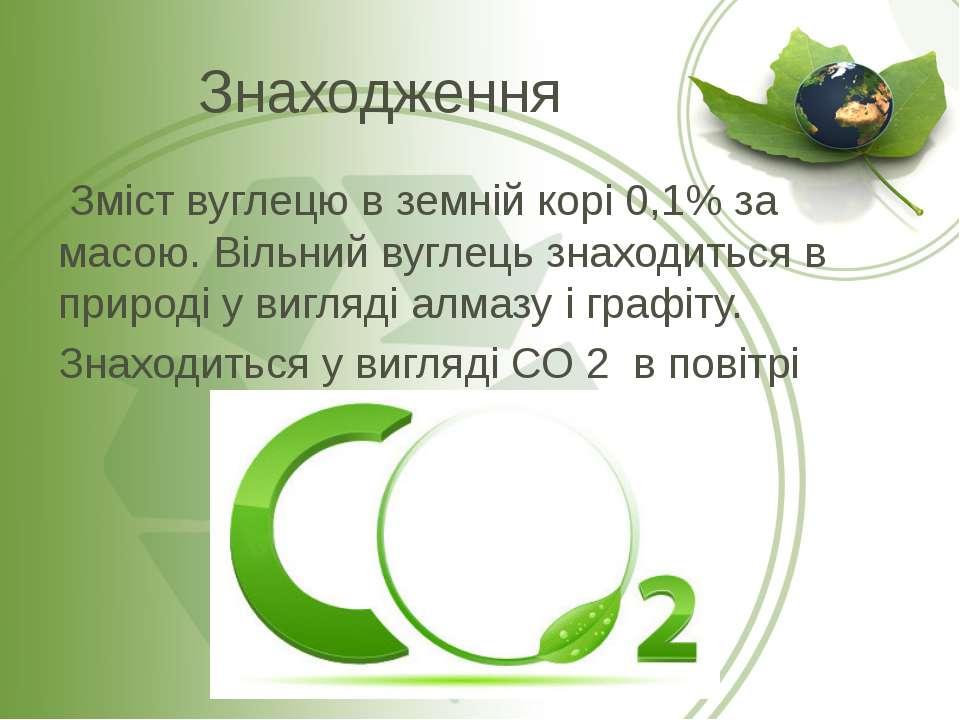 Знаходження Зміст вуглецю в земній корі 0,1% за масою. Вільний вуглець знаход...