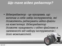 Що таке відео редактор? Відеоредактор - це програма, що включає в себе набір ...