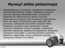 Функції відео редактора Відеоредактор, як правило, передбачає створення проек...