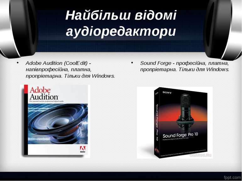 Найбільш відомі аудіоредактори Adobe Audition (CoolEdit) - напівпрофесійна, п...
