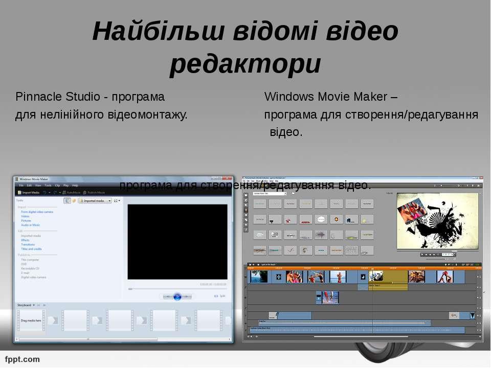 Найбільш відомі відео редактори Pinnacle Studio - програма Windows Movie Make...