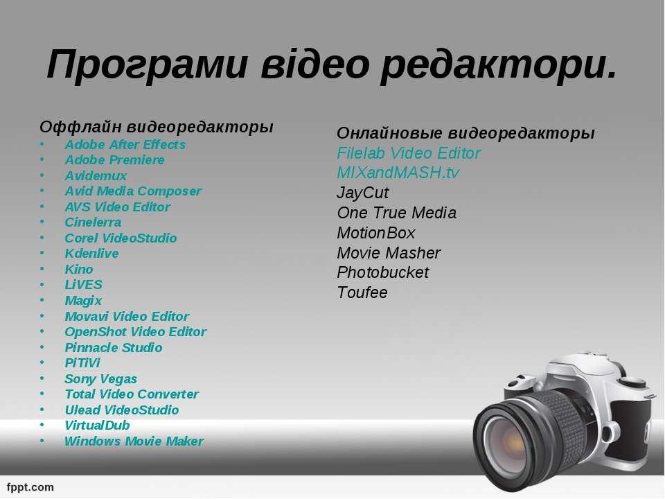 Програми відео редактори. Оффлайн видеоредакторы Adobe After Effects Adobe Pr...