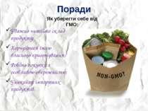 Поради Уважно читайте склад продукту; Харчуйтеся їжею власного приготування; ...
