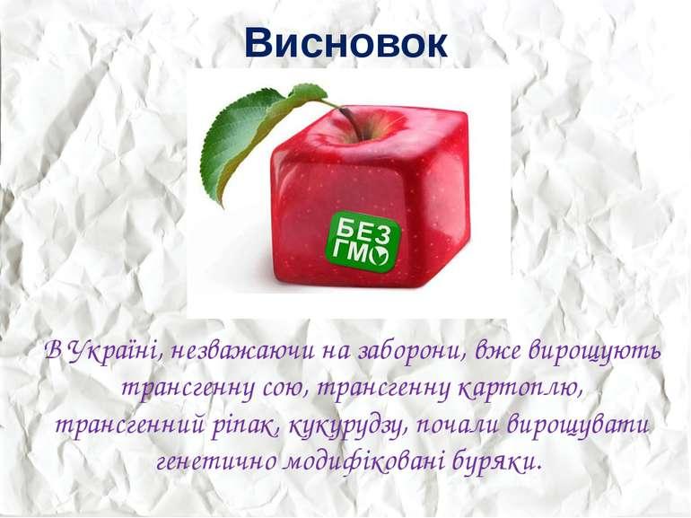 Висновок В Україні, незважаючи на заборони, вже вирощують трансгенну сою, тра...