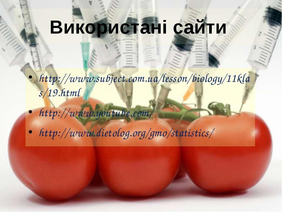 Використані сайти http://www.subject.com.ua/lesson/biology/11klas/19.html htt...