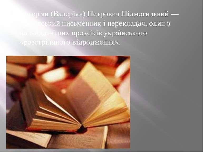 Валер'ян (Валеріян) Петрович Підмогильний — український письменник і переклад...