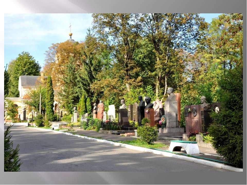 На Байковому кладовищі Києва є могила сім'ї Підмогильних.