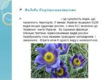 Видова біорізноманітність Видова різноманітність – це сукупність видів, що на...