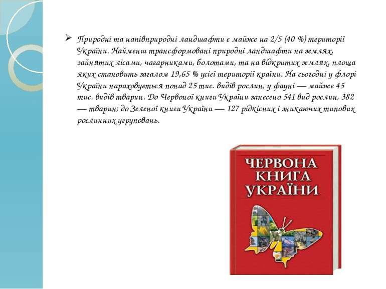 Природні та напівприродні ландшафти є майже на 2/5 (40 %) території України. ...