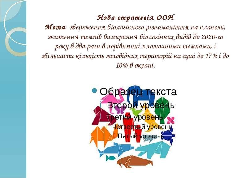 Нова стратегія ООН Мета: збереження біологічного різноманіття на планеті, зни...