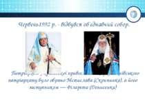 Червень1992 р. - відбувся об'єднавчийсобор. Патріархом Української православ...