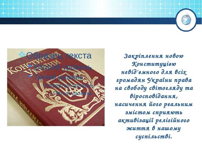 Закріплення новою Конституцією невід'ємного для всіх громадян України права н...