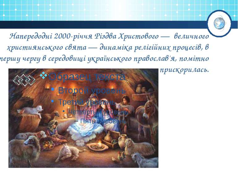 Напередодні 2000-річчяРіздваХристового — величного християнського свята — ...