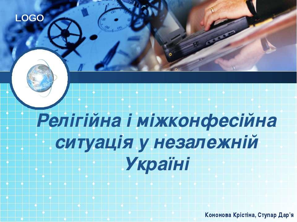 Релігійна і міжконфесійна ситуація у незалежній Україні Кононова Крістіна, Ст...