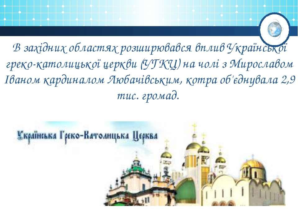 В західних областях розширювався вплив Української греко-католицької церкви (...