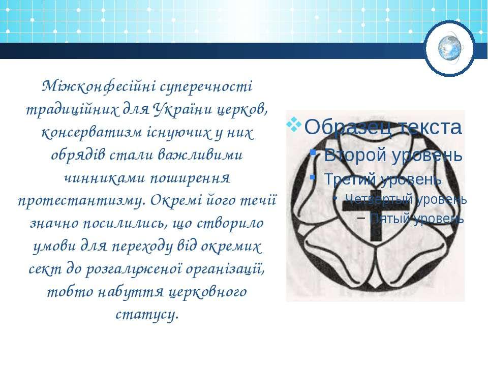 Міжконфесійні суперечності традиційних для України церков, консерватизм існую...