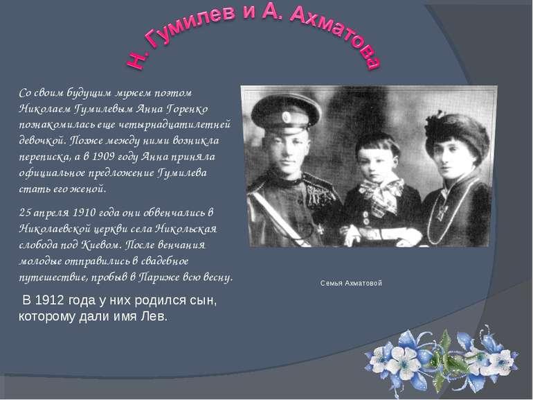 Со своим будущим мужем поэтом Николаем Гумилевым Анна Горенко познакомилась е...