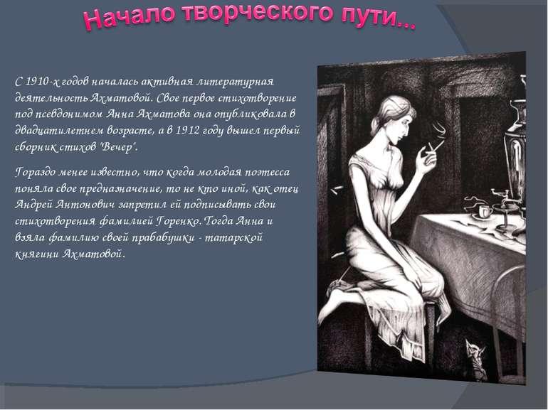 С 1910-х годов началась активная литературная деятельность Ахматовой. Свое пе...