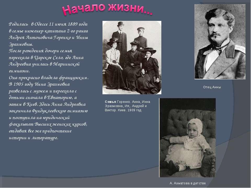 Родилась в Одессе 11 июня 1889 года в семье инженер-капитана 2-го ранга Андре...