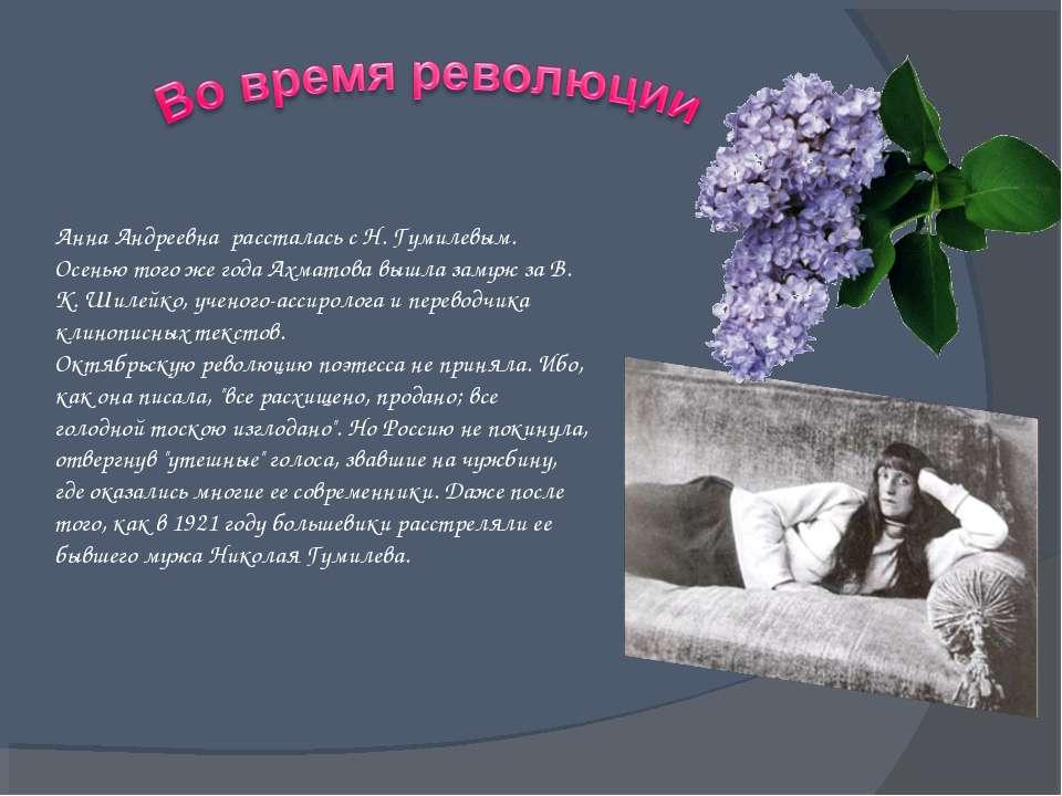 Анна Андреевна рассталась с Н. Гумилевым. Осенью того же года Ахматова вышла ...