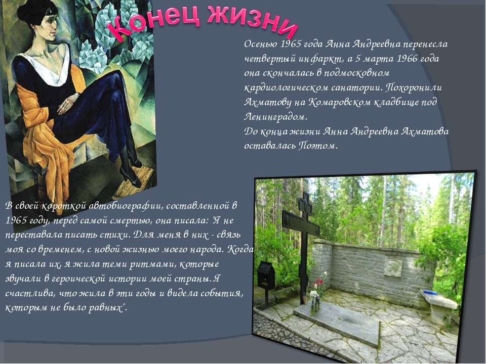 Осенью 1965 года Анна Андреевна перенесла четвертый инфаркт, а 5 марта 1966 г...