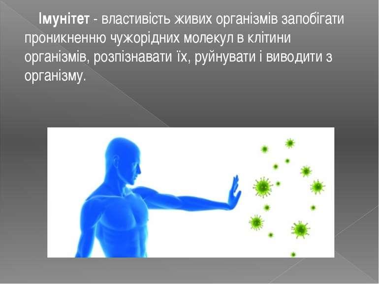 Імунітет - властивість живих організмів запобігати проникненню чужорідних мол...
