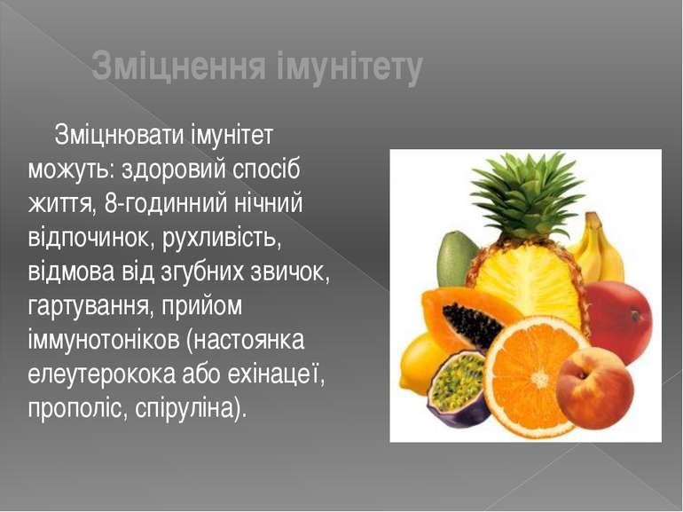 Зміцнення імунітету Зміцнювати імунітет можуть: здоровий спосіб життя, 8-годи...