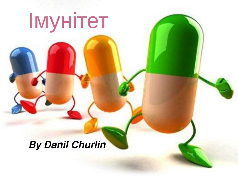 Імунітет By Danil Churlin
