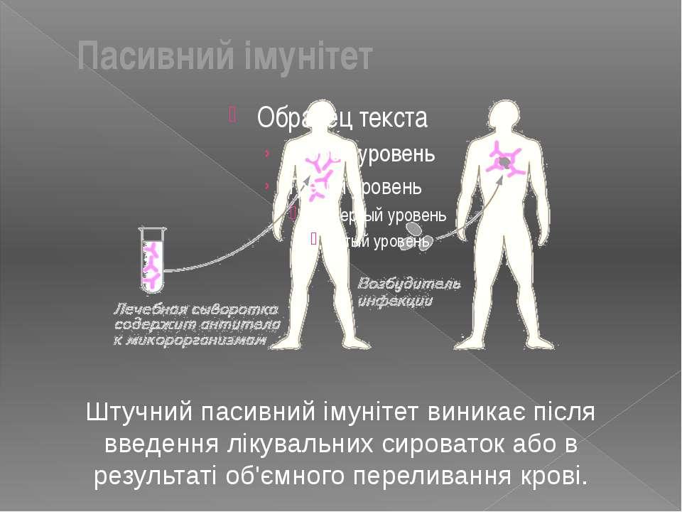 Штучний пасивний імунітет виникає після введення лікувальних сироваток або в ...