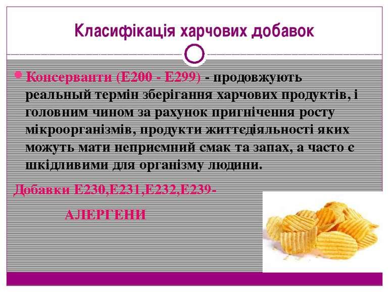 Класифікація харчових добавок Консерванти (Е200 - Е299) - продовжують реальны...