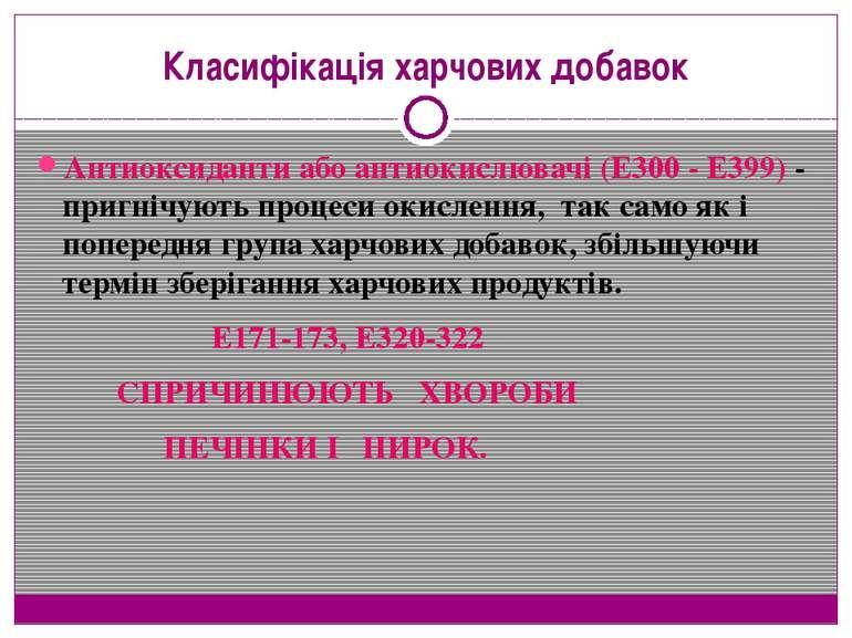 Класифікація харчових добавок Антиоксиданти або антиокислювачі (Е300 - Е399) ...