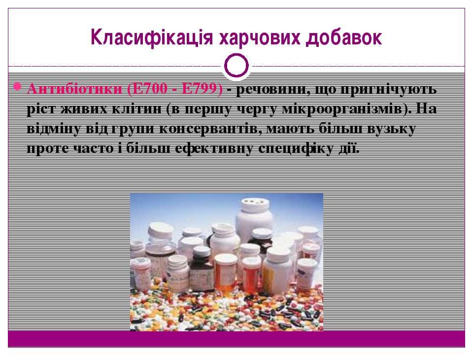 Класифікація харчових добавок Антибіотики (Е700 - Е799) - речовини, що пригні...