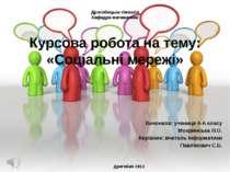 Дрогобицька гімназія Кафедра математики Курсова робота на тему: «Соціальні ме...