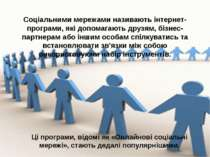 Соціальними мережами називають інтернет-програми, які допомагають друзям, біз...