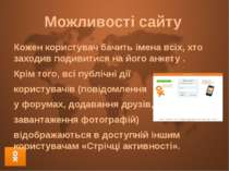 Можливості сайту Кожен користувач бачить імена всіх, хто заходив подивитися н...