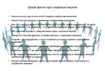 Цікаві факти про соціальні мережі Кожна восьма пара взяла шлюб завдяки соціал...