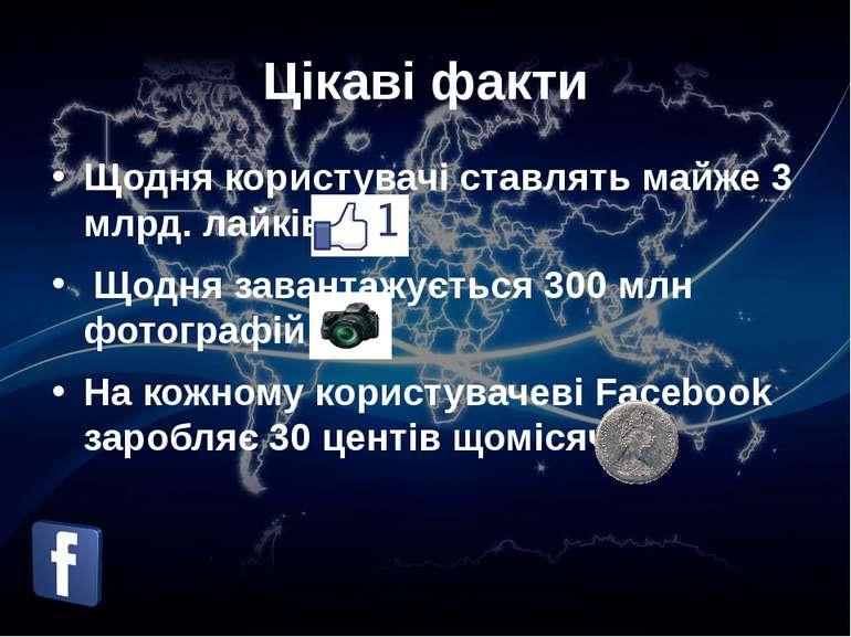 Цікаві факти Щодня користувачі ставлять майже 3 млрд. лайків Щодня завантажує...