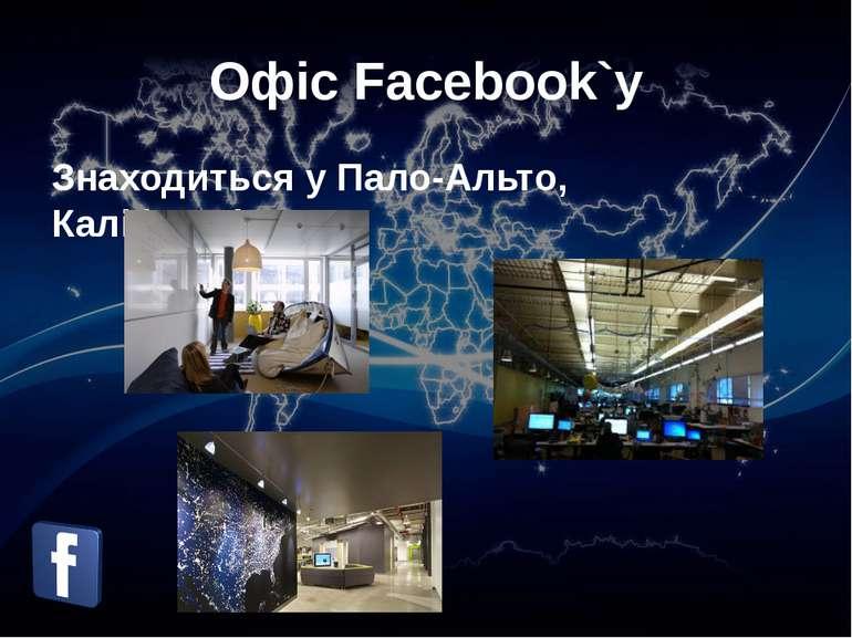 Офіс Facebook`y Знаходиться у Пало-Альто, Каліфорнія.