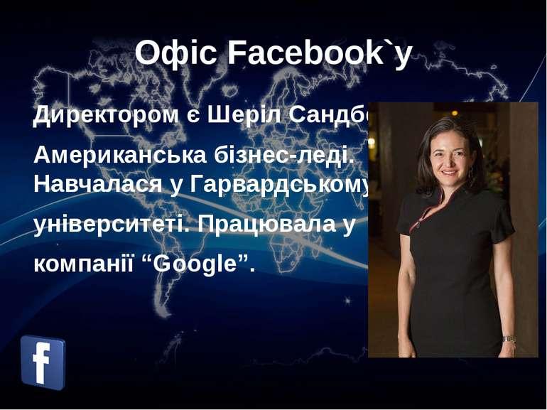 Офіс Facebook`y Директором є Шеріл Сандберг. Американська бізнес-леді. Навчал...