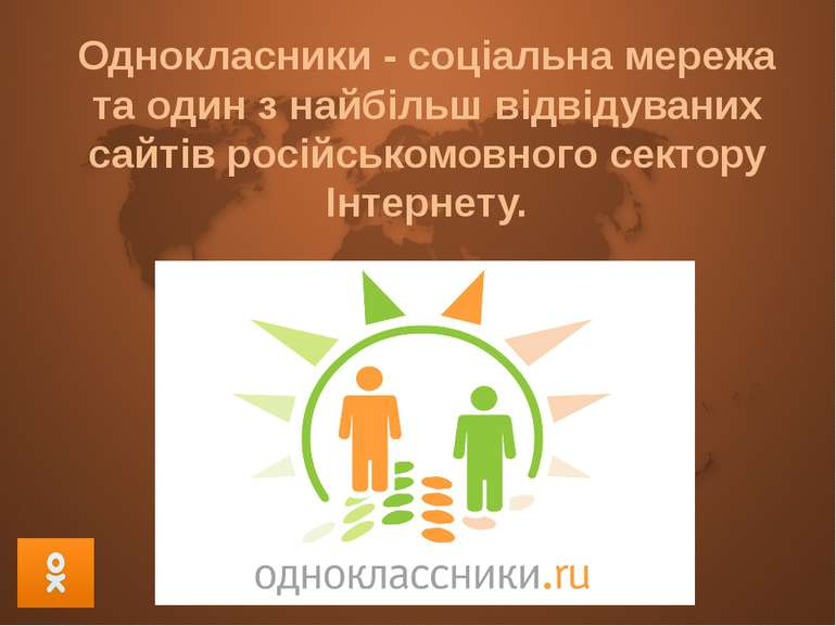 Однокласники - соціальна мережа та один з найбільш відвідуваних сайтів російс...