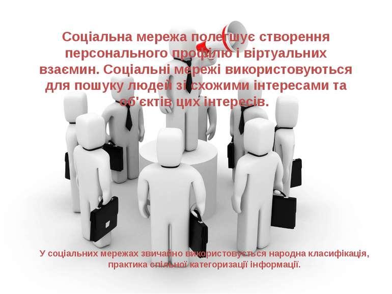 Соціальна мережа полегшує створення персонального профілю і віртуальних взаєм...
