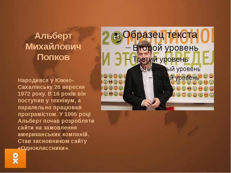 Альберт Михайлович Попков Народився у Южно-Сахалінську 26 вересня 1972 року. ...