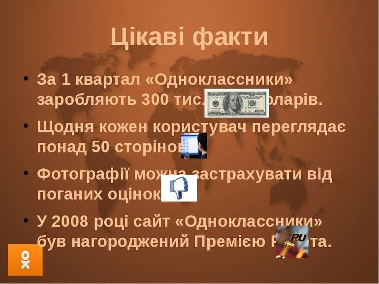 Цікаві факти За 1 квартал «Одноклассники» заробляють 300 тис. млн. доларів. Щ...