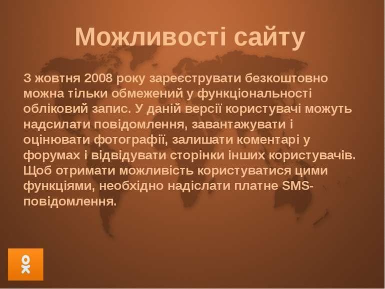 Можливості сайту З жовтня 2008 року зареєструвати безкоштовно можна тільки об...